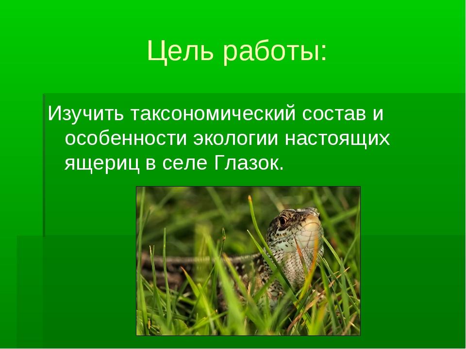 Цель работы: Изучить таксономический состав и особенности экологии настоящих...