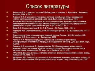 Список литературы Анашкина Е.Н. О чем поет кукушка? Наблюдаем за птицами. – Я