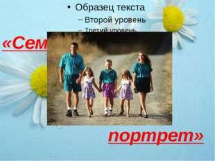 «Семейный портрет»