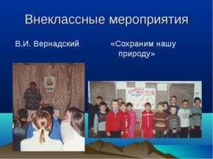 Внеклассные мероприятия В.И. Вернадский «Сохраним нашу природу»