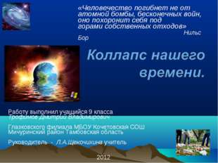 Работу выполнил учащийся 9 класса Трофимов Дмитрий Владимирович Глазковского