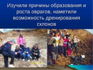 Изучили причины образования и роста оврагов, наметили возможность дренирован