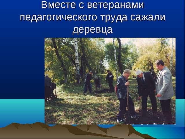 Вместе с ветеранами педагогического труда сажали деревца