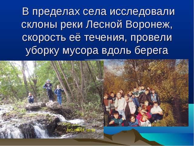 В пределах села исследовали склоны реки Лесной Воронеж, скорость её течения,...