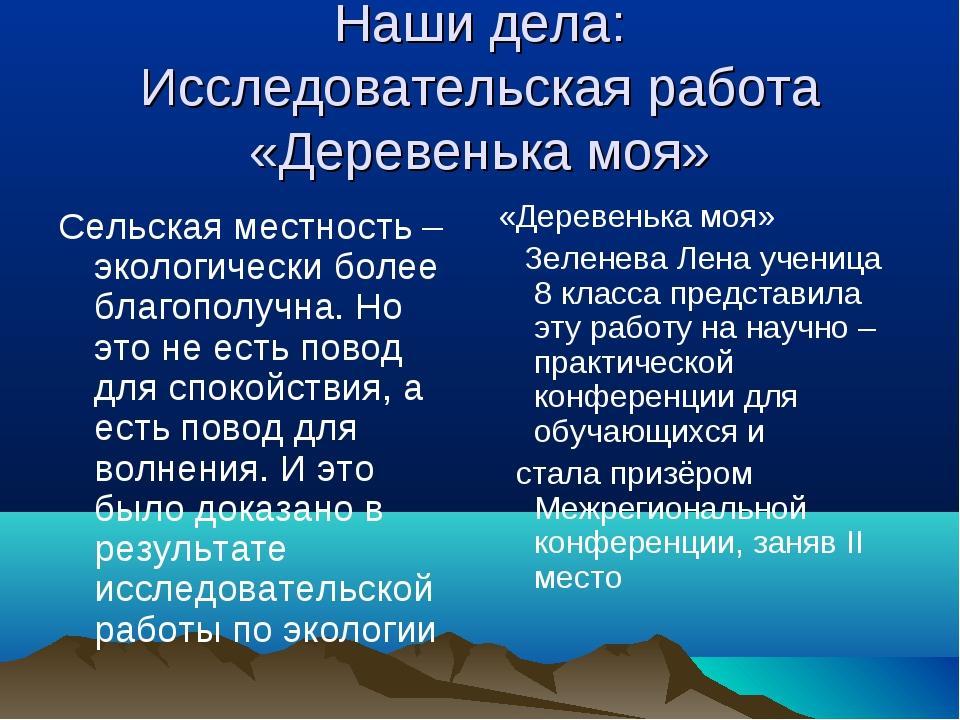Наши дела: Исследовательская работа «Деревенька моя» Сельская местность – эко...