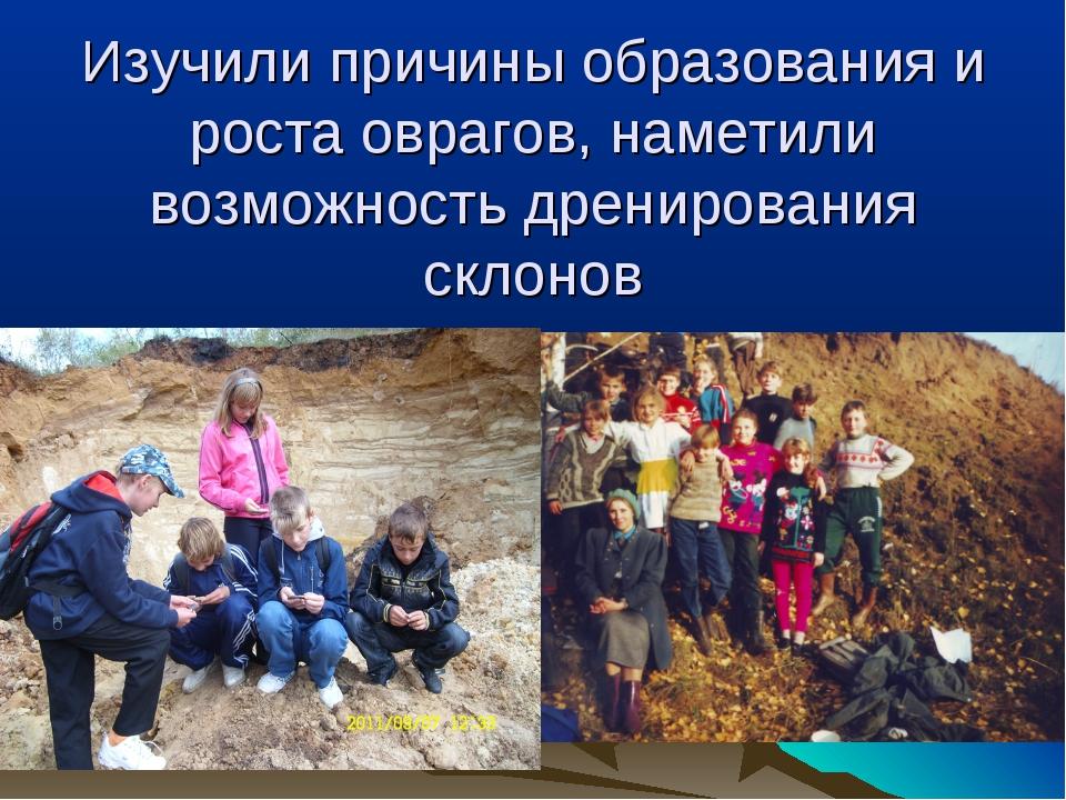 Изучили причины образования и роста оврагов, наметили возможность дренирован...