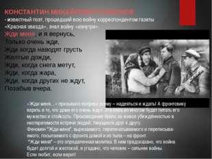 КОНСТАНТИН МИХАЙЛОВИЧ СИМОНОВ - известный поэт, прошедший всю войну корреспон