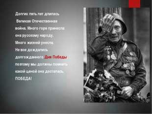 Долгих пять лет длилась Великая Отечественная война. Много горя принесла она