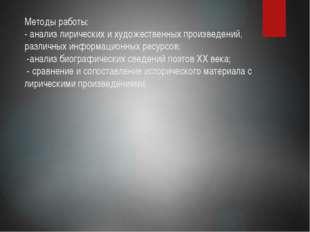 Методы работы: - анализ лирических и художественных произведений, различных и
