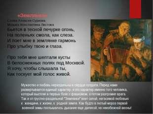 «Землянка» Слова Алексея Суркова Музыка Константина Листова Бьется в тесной