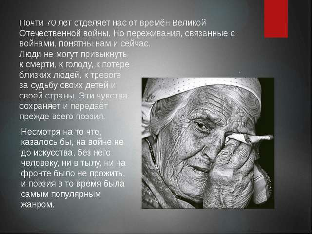Почти 70 лет отделяет нас от времён Великой Отечественной войны. Но переживан...