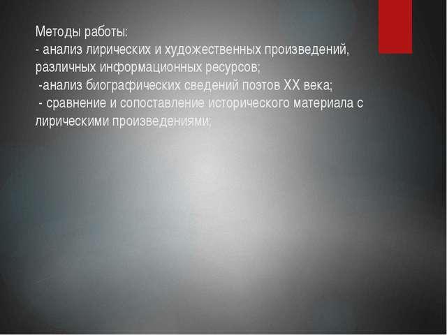 Методы работы: - анализ лирических и художественных произведений, различных и...