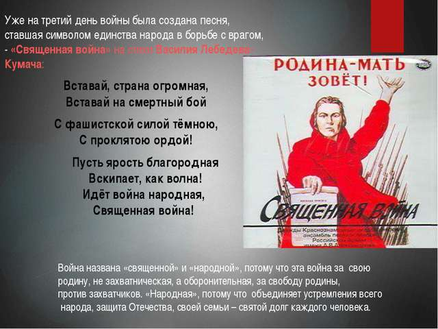Уже на третий день войны была создана песня, ставшая символом единства народа...