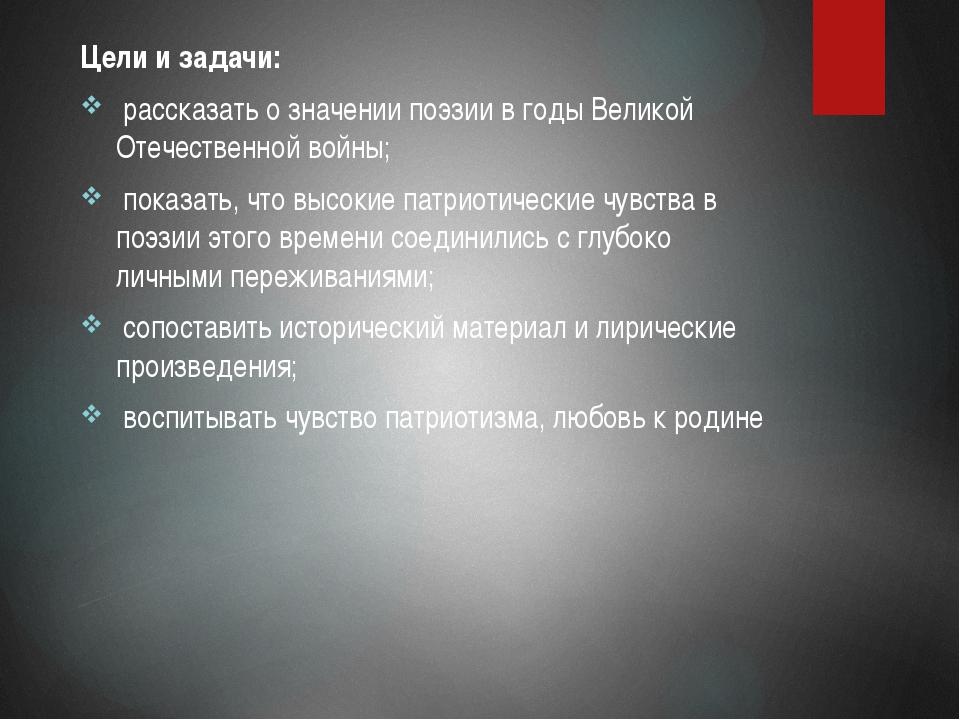 Цели и задачи: рассказать о значении поэзии в годы Великой Отечественной войн...