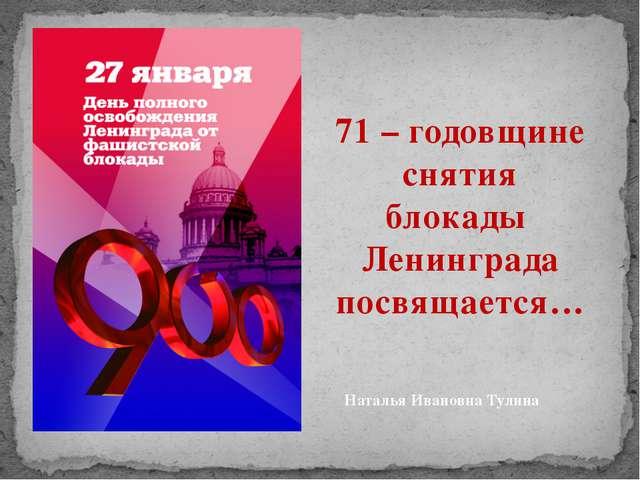 71 – годовщине снятия блокады Ленинграда посвящается… Наталья Ивановна Тулина
