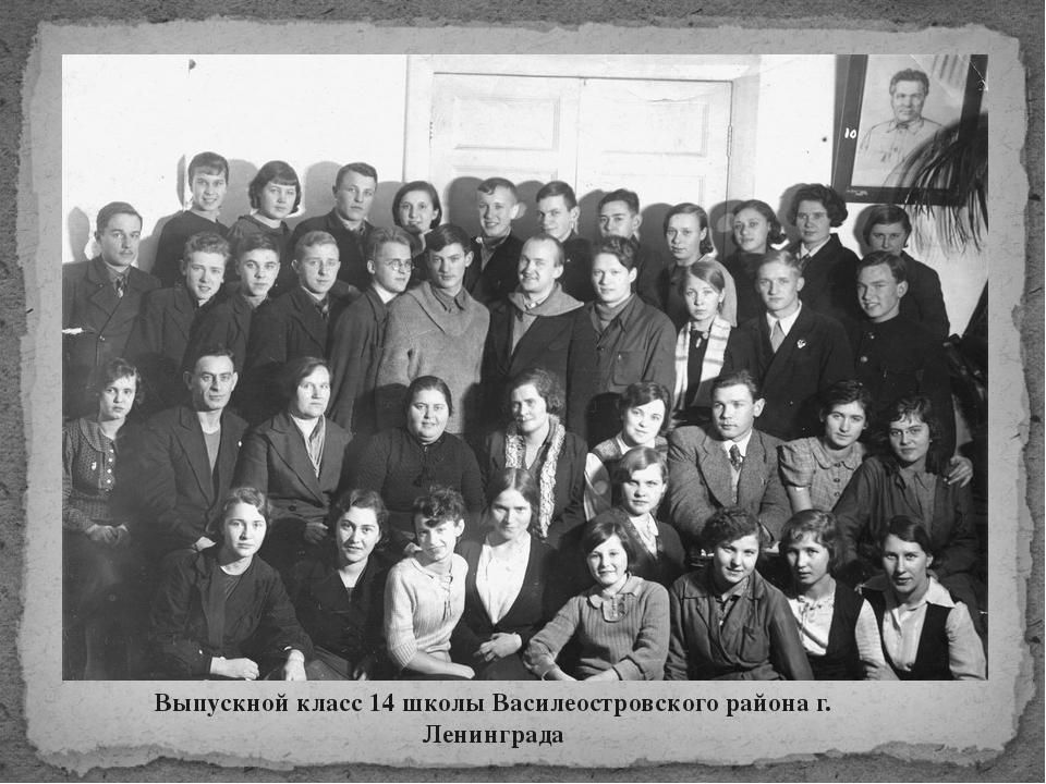 Выпускной класс 14 школы Василеостровского района г. Ленинграда