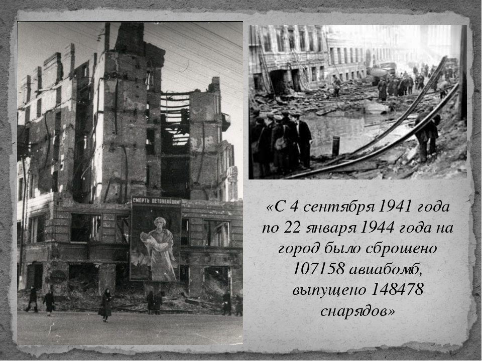 «С 4 сентября 1941 года по 22 января 1944 года на город было сброшено 107158...