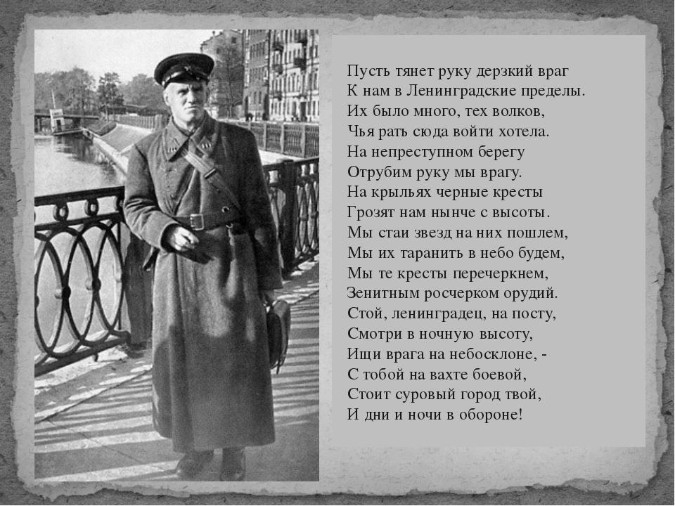 Пусть тянет руку дерзкий враг К нам в Ленинградские пределы. Их было много,...