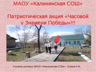 МАОУ «Калининская СОШ» Патриотическая акция «Часовой у Знамени Победы»!!! Уч
