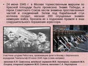 24 июня 1945 г. в Москве торжественным маршем по Красной площади было пронесе