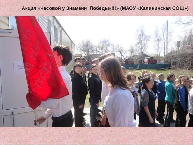 Акция «Часовой у Знамени Победы»!!!» (МАОУ «Калининская СОШ»)