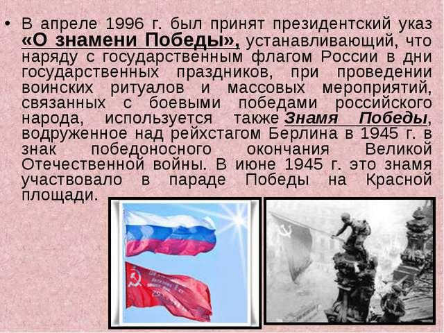 В апреле 1996 г. был принят президентский указ «О знамени Победы», устанавлив...