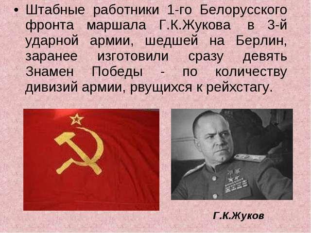 Штабные работники 1-го Белорусского фронта маршала Г.К.Жукова в 3-й ударной...