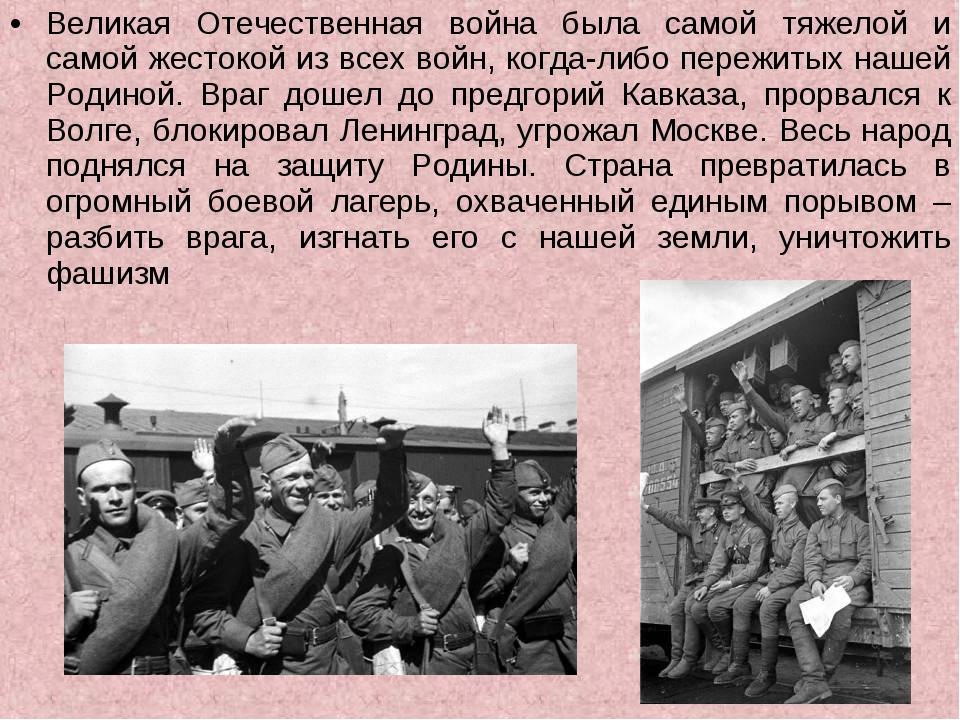 Великая Отечественная война была самой тяжелой и самой жестокой из всех войн,...