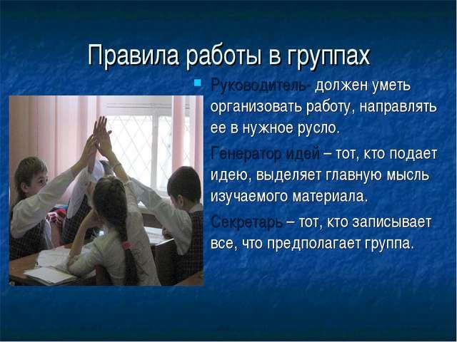 Правила работы в группах Руководитель- должен уметь организовать работу, напр...