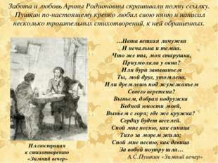 Забота и любовь Арины Родионовны скрашивали поэту ссылку. Пушкин по-настоящем