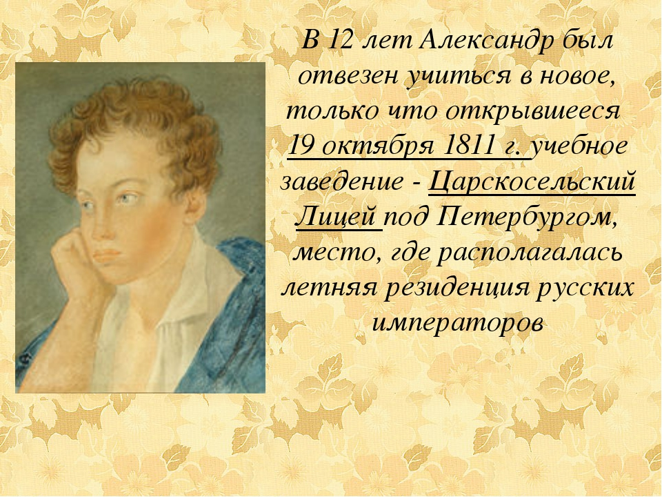 В 12 лет Александр был отвезен учиться в новое, только что открывшееся 19 окт...