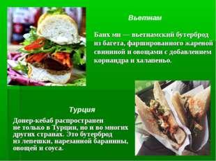 Банх ми— вьетнамский бутерброд избагета, фаршированного жареной свининой и