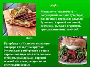 Куба Медианоче («полночь»)— популярный наКубе бутерброд для ночного перекус