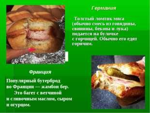 Германия Толстый ломтик мяса (обычно смесь изговядины, свинины, бекона илук