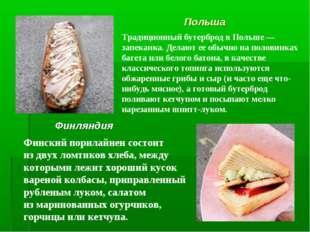 Польша Финляндия Традиционный бутерброд вПольше— запеканка. Делают ееобычн