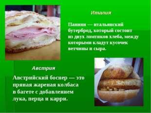 Италия Австрия Панини— итальянский бутерброд, который состоит издвух ломтик