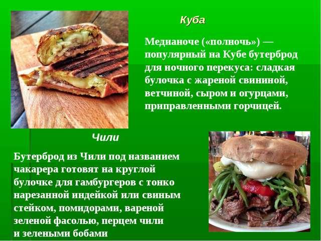 Куба Медианоче («полночь»)— популярный наКубе бутерброд для ночного перекус...