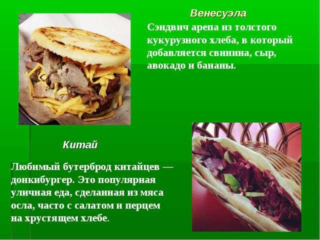 Венесуэла Китай Сэндвич арепа изтолстого кукурузного хлеба, вкоторый добавл...