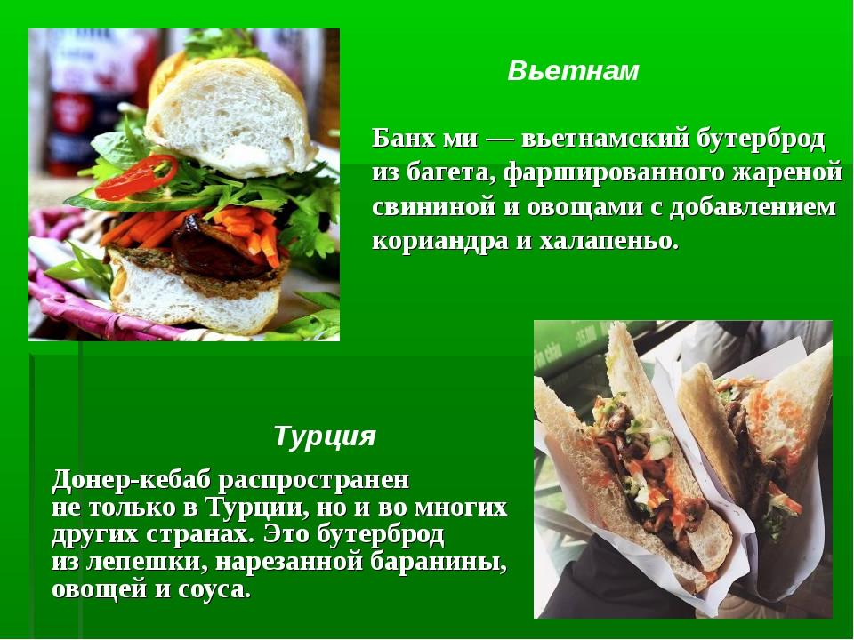 Банх ми— вьетнамский бутерброд избагета, фаршированного жареной свининой и...