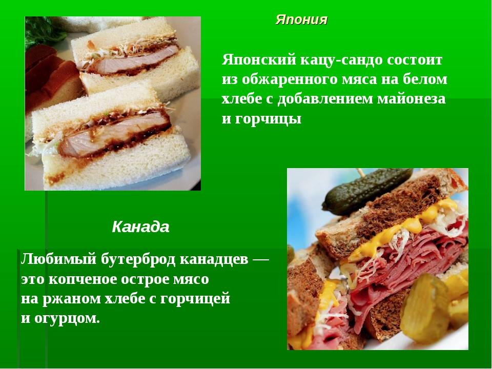 Япония Японский кацу-сандо состоит изобжаренного мяса набелом хлебе сдобав...