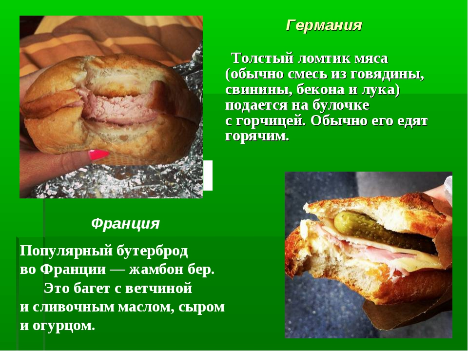 Германия Толстый ломтик мяса (обычно смесь изговядины, свинины, бекона илук...