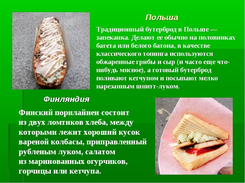 Польша Финляндия Традиционный бутерброд вПольше— запеканка. Делают ееобычн...