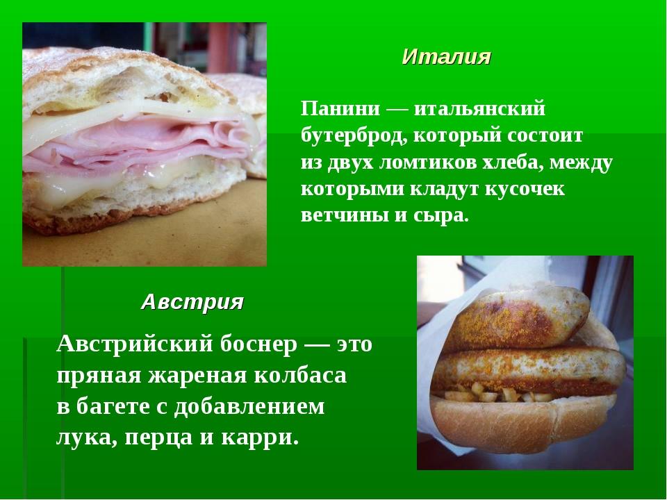 Италия Австрия Панини— итальянский бутерброд, который состоит издвух ломтик...
