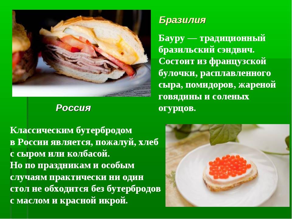 Бразилия Россия Бауру— традиционный бразильский сэндвич. Состоит изфранцузс...