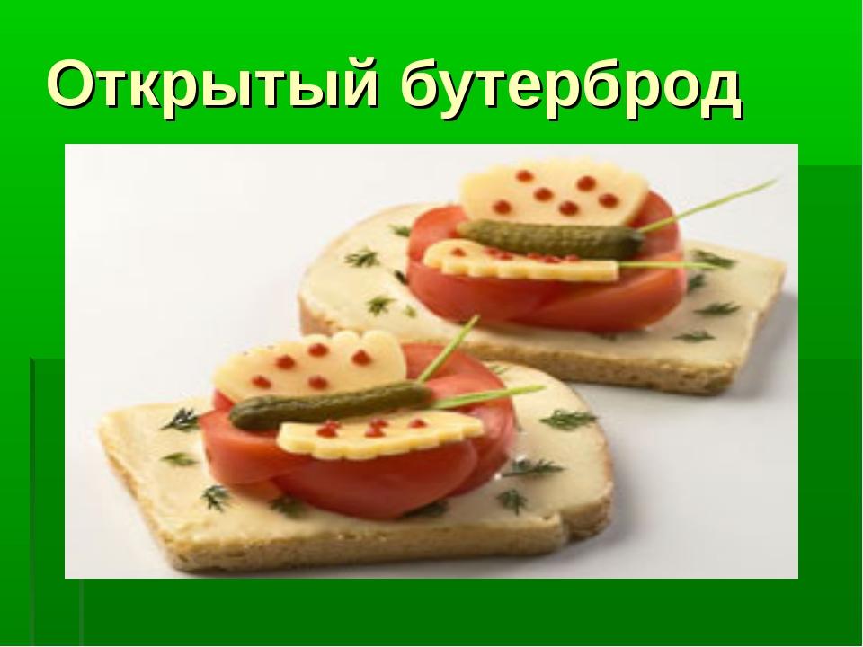 Все виды бутербродов и их с фото