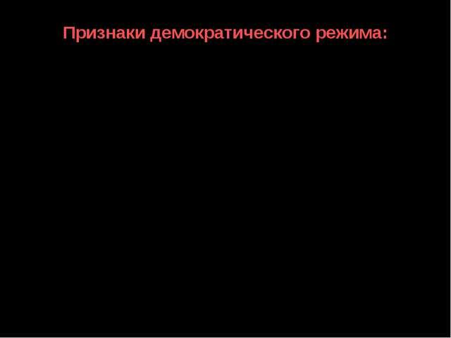 Признаки демократического режима: - признание народа источником власти в госу...