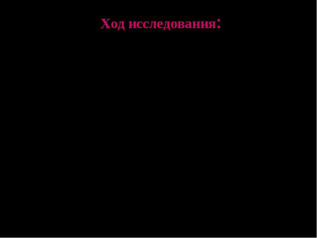 Ход исследования: №п/пЛинии сравненияКонституция СССР 1936 г.Реальность 1....