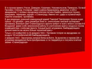 В то грозное время в Учхозе, Демидово, Катричево, Новоникольском, Приморске,
