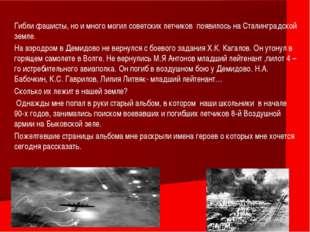 Гибли фашисты, но и много могил советских летчиков появилось на Сталинградско