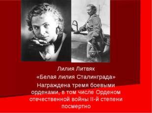 Лилия Литвяк «Белая лилия Сталинграда» Награждена тремя боевыми орденами, в т